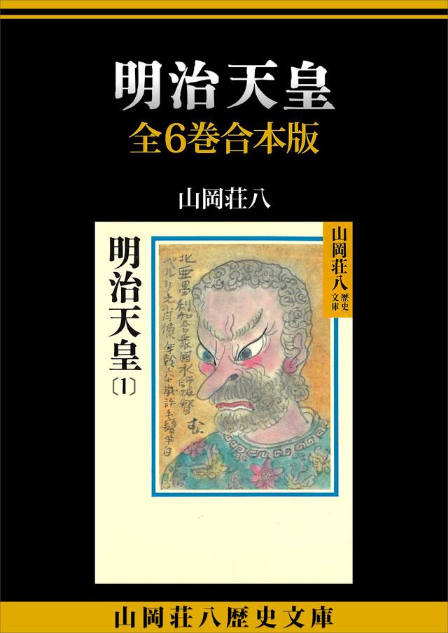 明治天皇 全6巻合本版