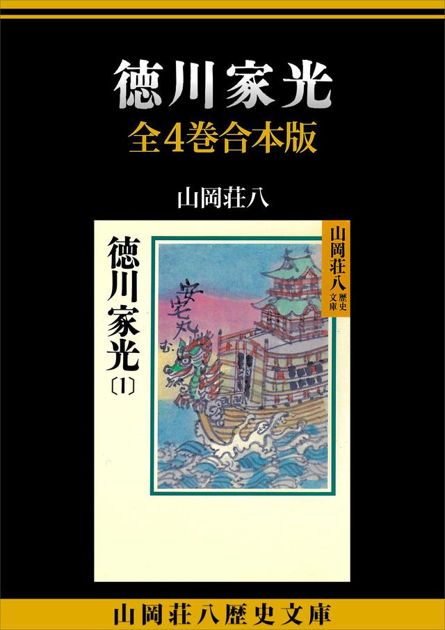 徳川家光 全4巻合本版