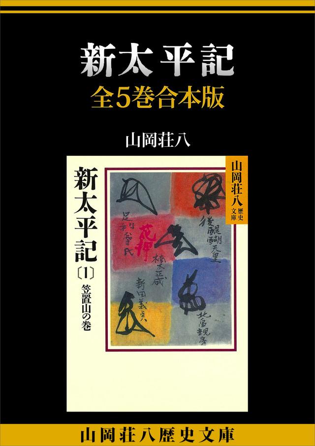 新太平記 全5巻合本版