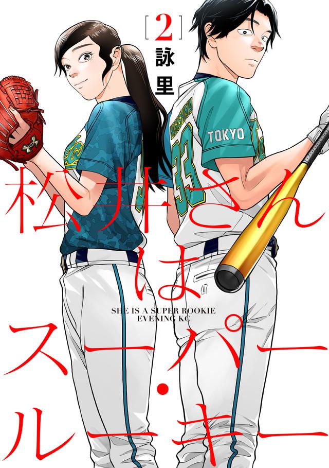 松井さんはスーパー・ルーキー(2)