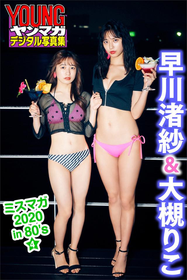 早川渚紗&大槻りこ ミスマガ2020in80's/4 ヤンマガデジタル写真集