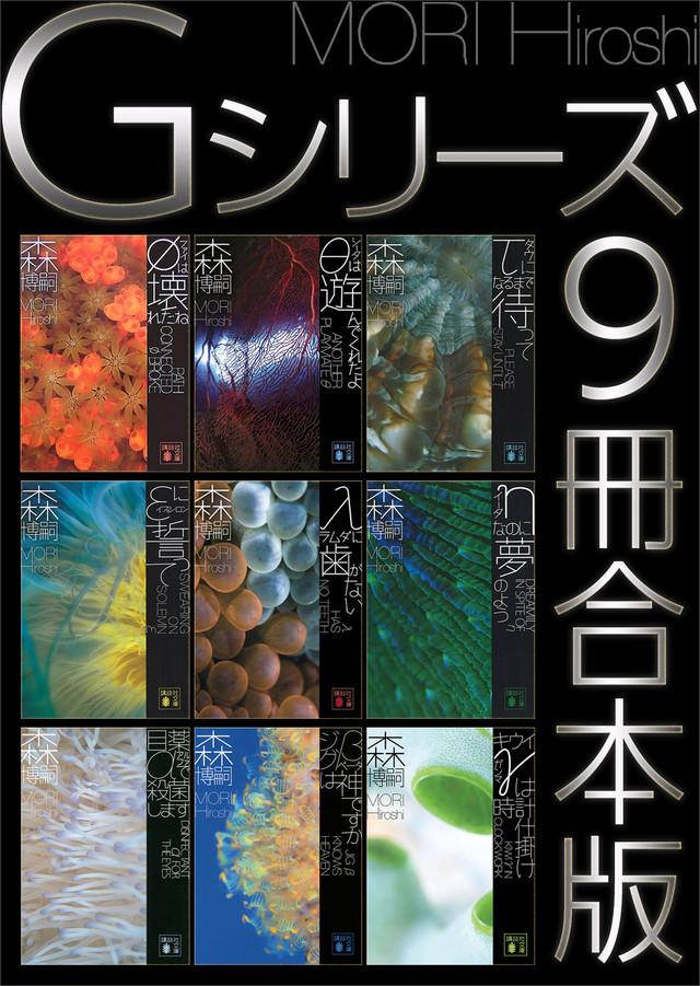Gシリーズ9冊合本版