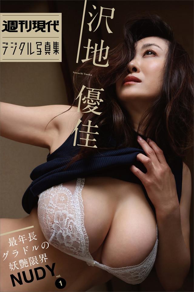 沢地優佳「最年長グラドルの妖艶限界NUDY」vol.1 週刊現代デジタル写真集