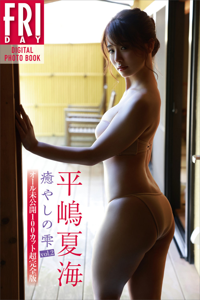 平嶋夏海 癒やしの雫 vol.2 オール未公開100カット超完全版 FRIDAYデジタル写真集