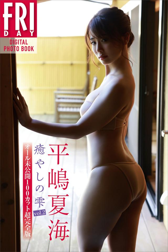 平嶋夏海写真集