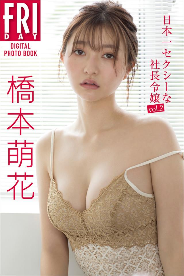 橋本萌花 日本一セクシーな社長令嬢vol.2 FRIDAYデジタル写真集
