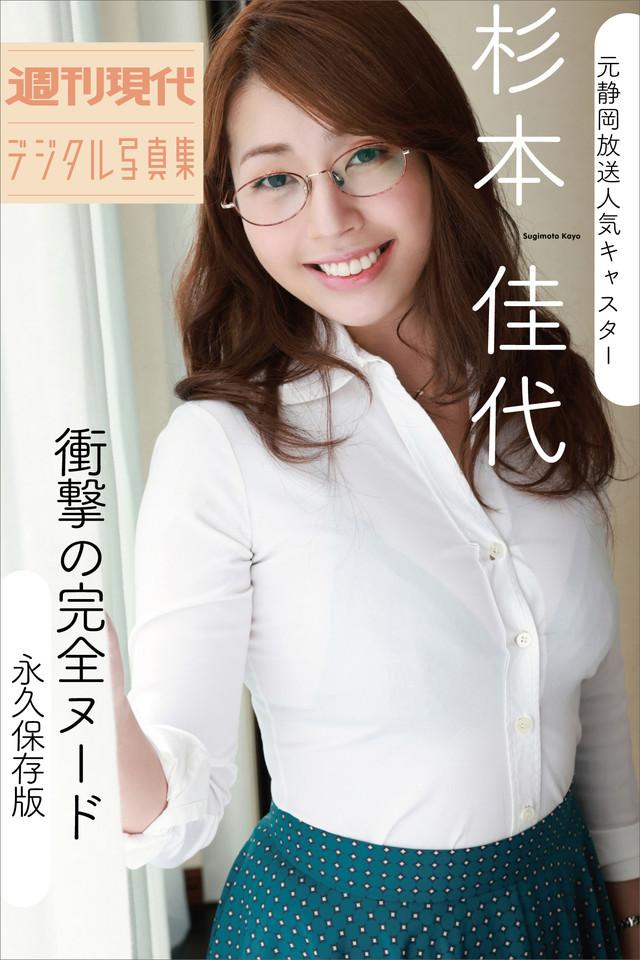 元静岡放送人気キャスター杉本佳代「衝撃の完全ヌード」