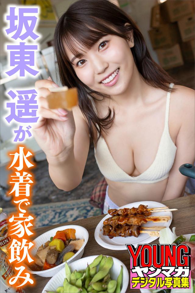 坂東遥が水着で家飲み ヤンマガデジタル写真集