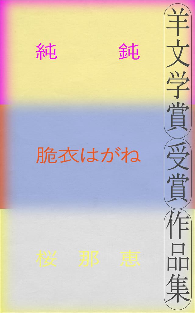 羊文学賞受賞作品集