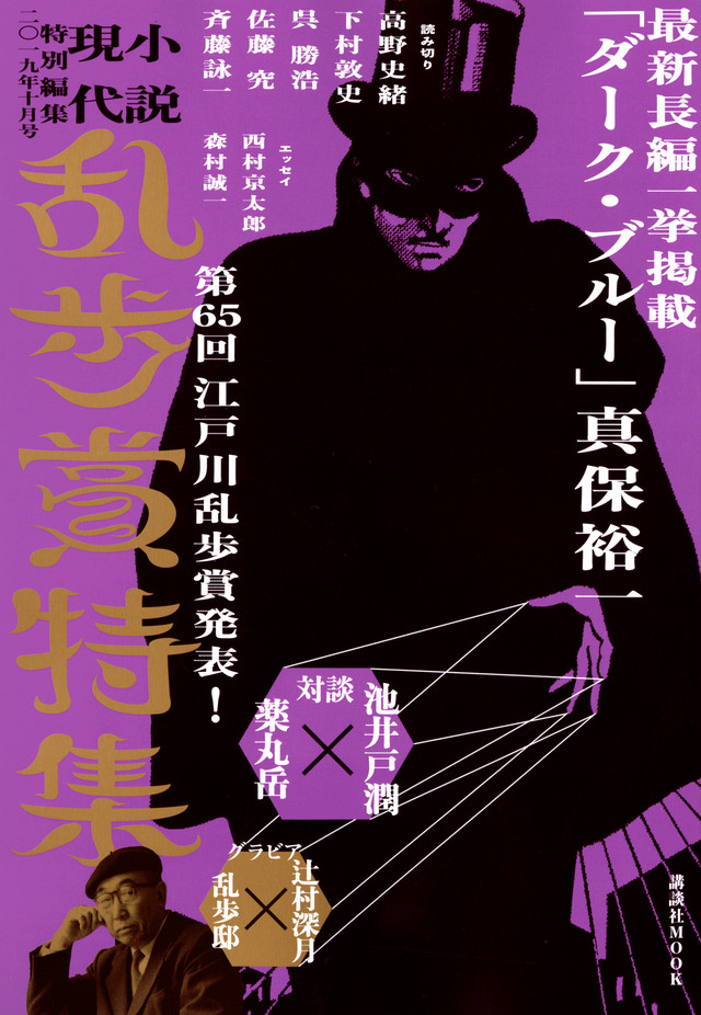 小説現代 特別編集 2019年10月号 乱歩賞特集