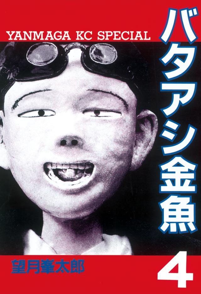 バタアシ金魚(4)