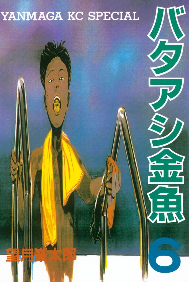 バタアシ金魚(6)<完>