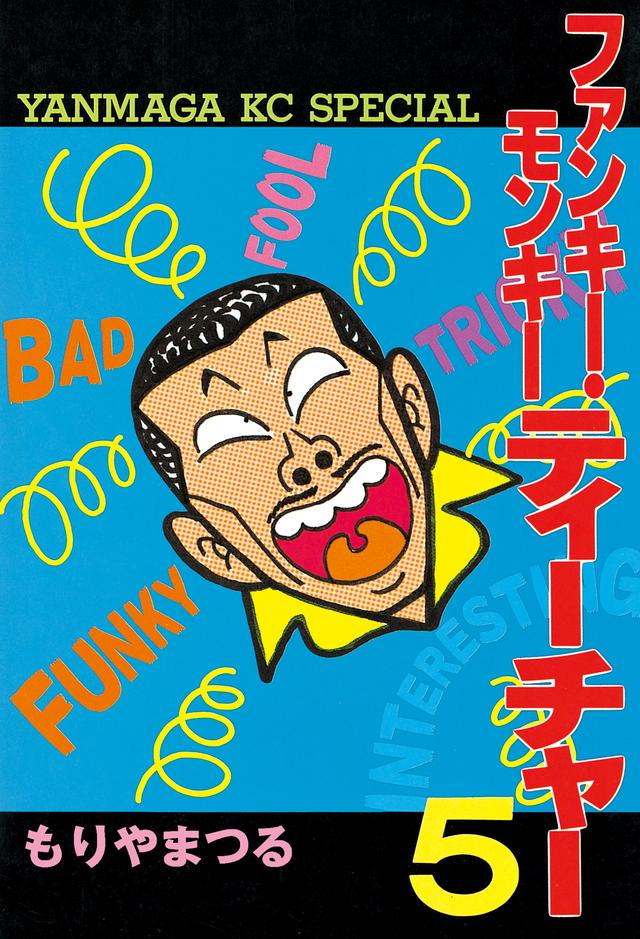 ファンキー・モンキーティーチャー(5)