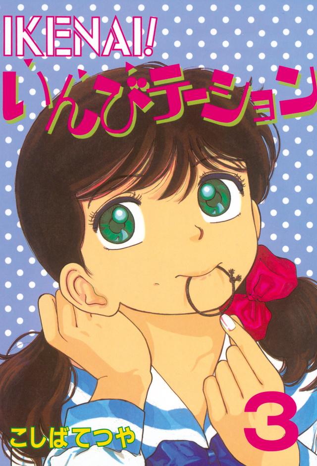 IKENAI! いんびテーション(3)