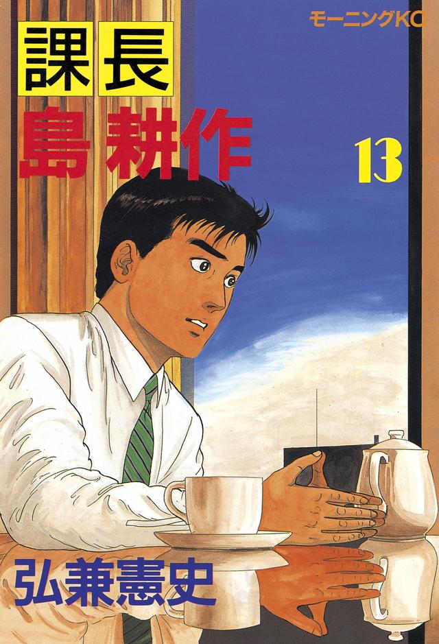 課長 島耕作(13)