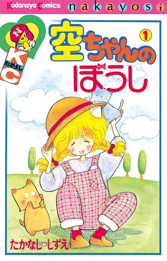 空ちゃんのぼうし(1)
