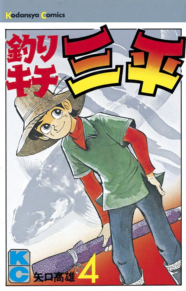 釣りキチ三平(4)