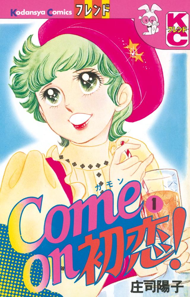 Come on初恋!(1)