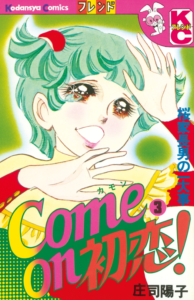 Come on初恋!(3)