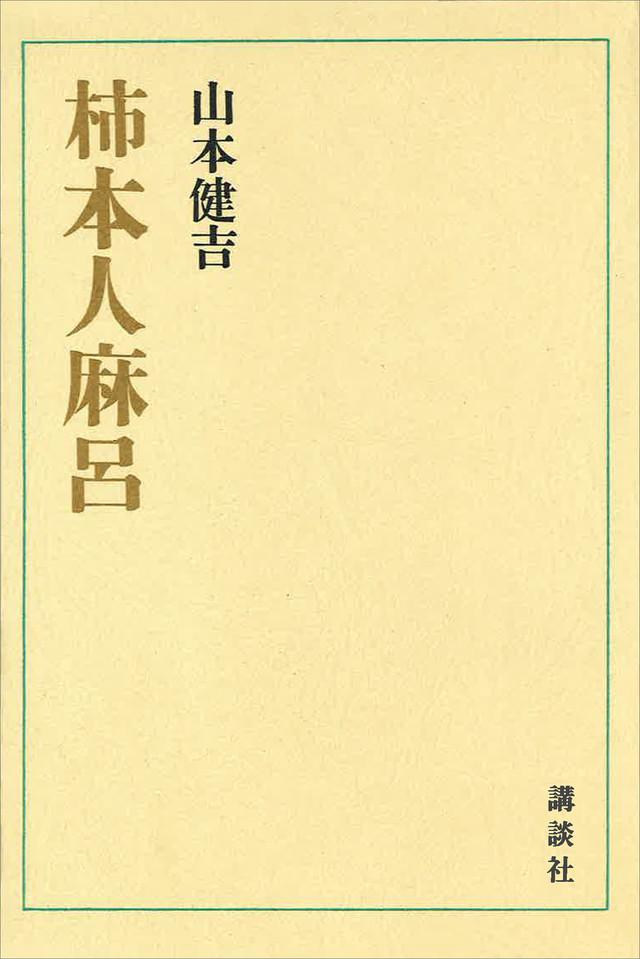 柿本人麻呂