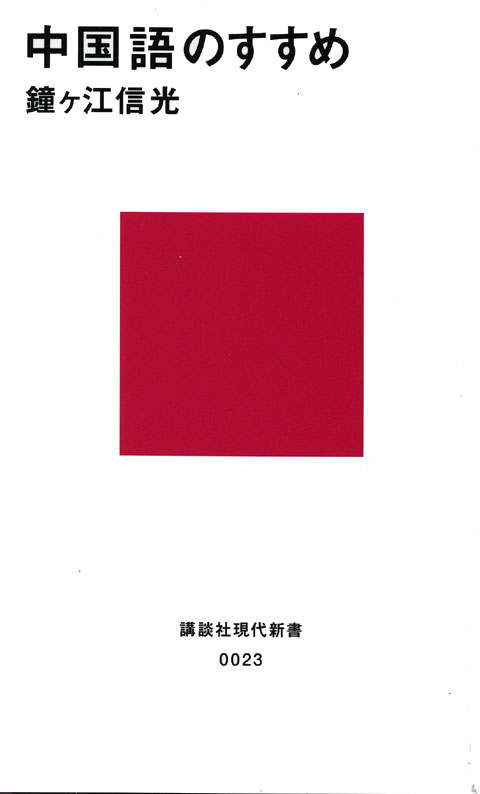 中国語のすすめ