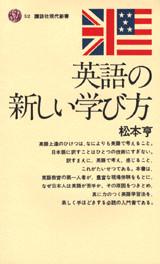 英語の新しい学び方 なぜ日本人は上達しないか