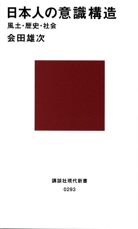 日本人の意識構造