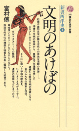文明のあけぼの 新書西洋史(1)