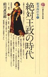 絶対王政の時代 新書西洋史(5)