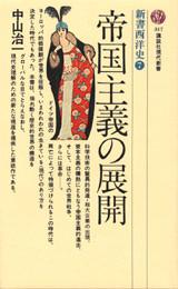 帝国主義の展開 新書西洋史(7)