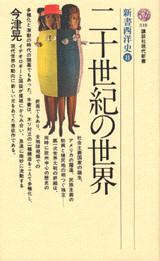二十世紀の世界 新書西洋史(8)