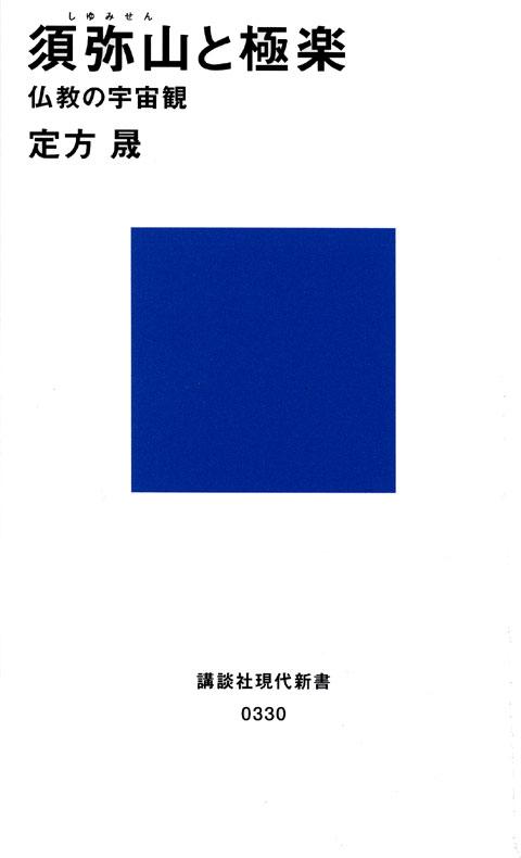 須弥山と極楽 -仏教の宇宙観-