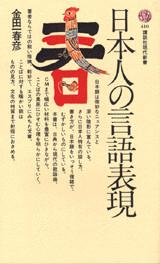 日本人の言語表現