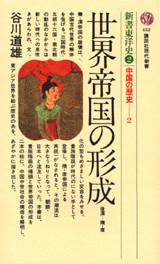 新書東洋史(2)中国の歴史2 世界帝国の形成 後漢・随・唐