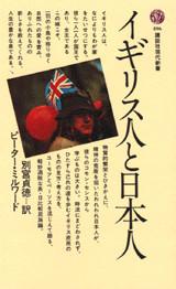 イギリス人と日本人