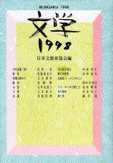 文学1998
