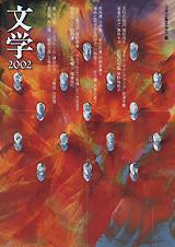 文学2002