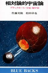 相対論的宇宙論