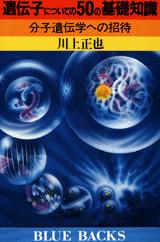 遺伝子についての50の基礎知識