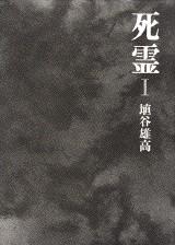 死霊(1)
