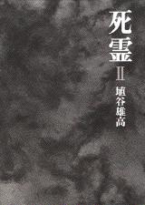 死霊(2)