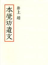 本覚坊遺文