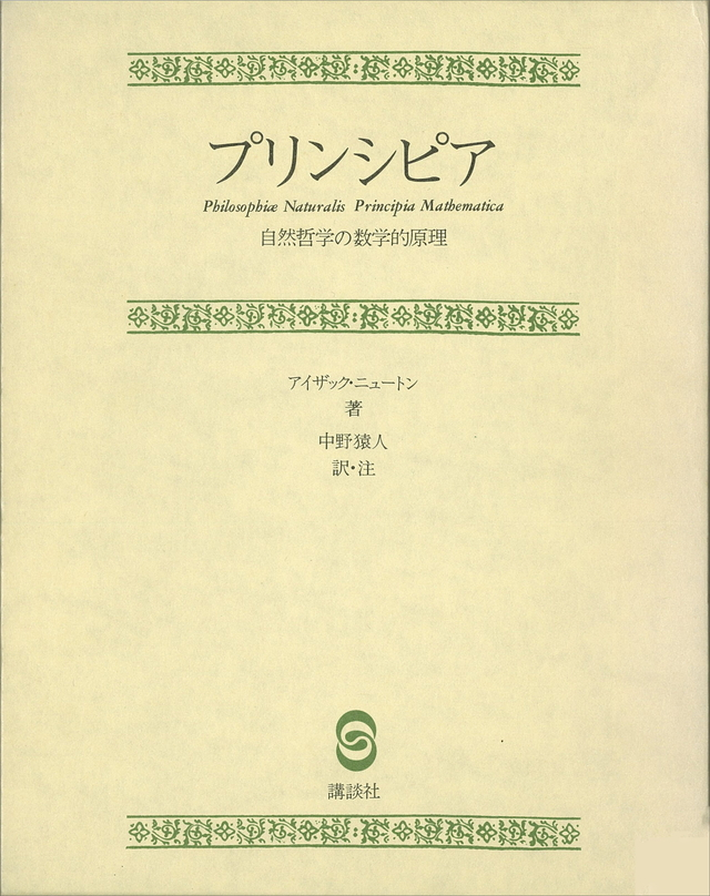 プリンシピア〈自然哲学の数学的原理〉