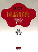 デスク版・講談社国語辞典 第2版