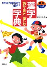 漢字読み書き使い方字典