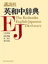 講談社英和中辞典