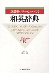 講談社キャンパス和英辞典