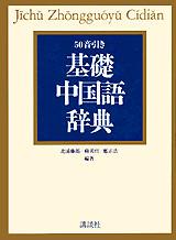 50音引き・基礎中国語辞典