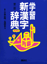 学習新漢字辞典 第二版