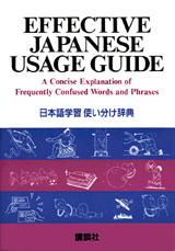 日本語学習使い分け辞典